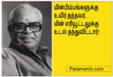 K Balachander - Copy