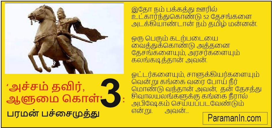 Achcham Thavir 3