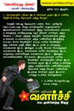 FB_Jeyippathunijam poster 1 - Copy