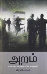 aram - Copy