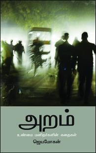 aram1