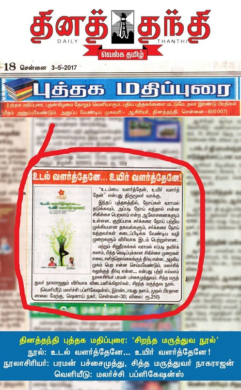 DinaThanthi Review - Udal Valartheney - Copy