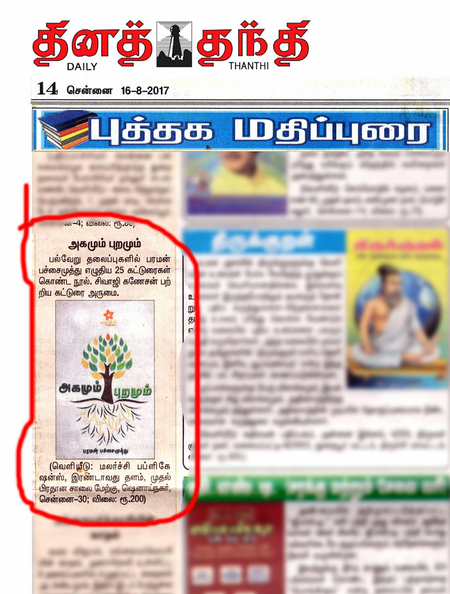 Daily Thanthi Agamum Puramum Review